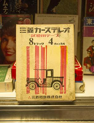 8トラテープ 三菱カーステレオ視聴用