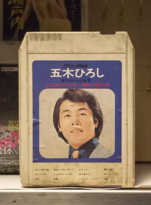 8トラテープ 五木ひろし