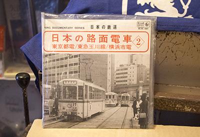 シングルレコード 日本の路面電車2