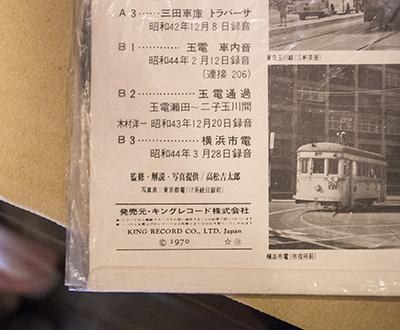 シングルレコード 日本の路面電車2裏面