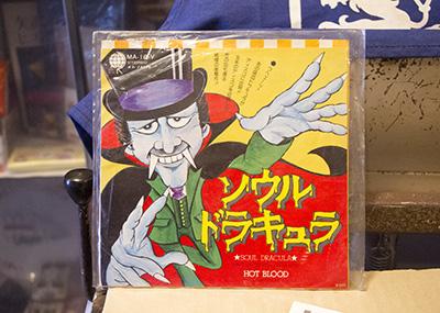 シングル盤 ソウル・ドラキュラ
