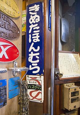 玉電砧本村駅の看板
