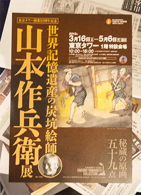 炭鉱絵師山本作兵衛展パンフレット