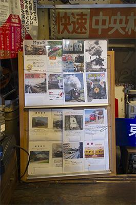 大勝庵 玉電と郷土の歴史館 年賀ハガキ コレクション