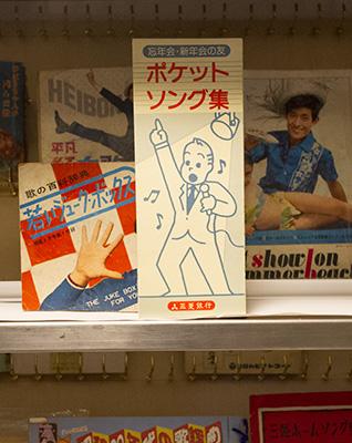 三菱銀行 ポケットソング集