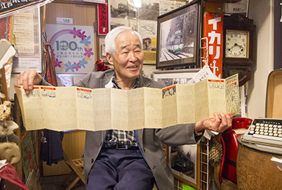 三菱銀行 ポケットソング集見開き
