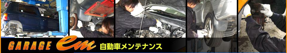 中古車販売店 GARAGE em 自動車メンテナンス
