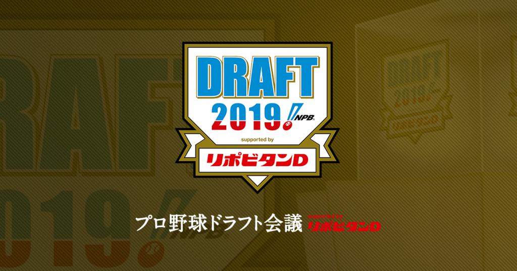 draft2019.png