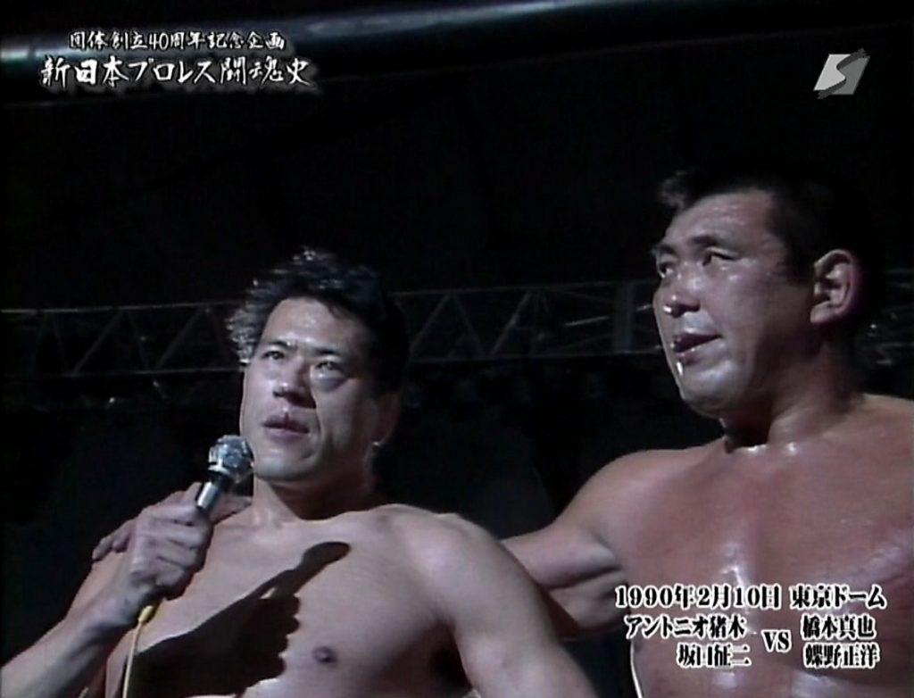 NJPW_SFinDOME_inoki-1024x782.jpg