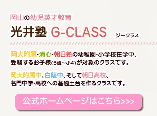 岡山の光井塾G-CLASS