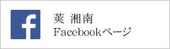 莢 湘南 Facebookページ