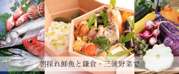 朝採れ鮮魚と鎌倉・三浦野菜で