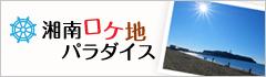 湘南ロケ地パラダイス