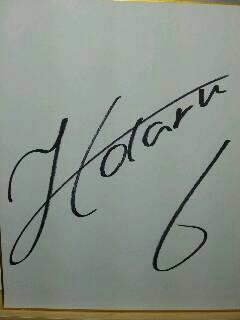 imgyamaguchi_hotaru_autograph.jpg