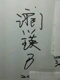 imgsegawa_eiko_autograph.jpg