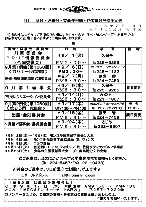 9月月間予定表.png