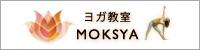 モクシャの公式サイト
