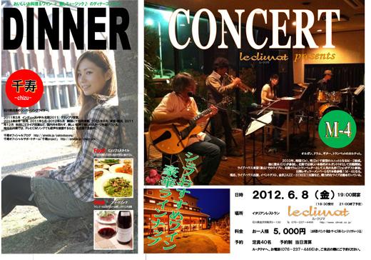 ディナーコンサート