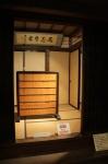 広島城武家屋敷1