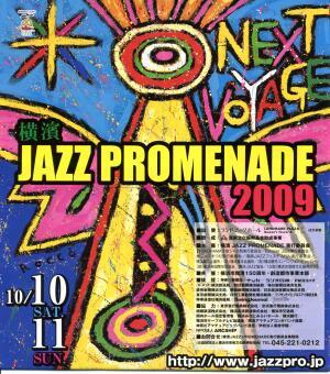 横浜ジャズプロムナード2009