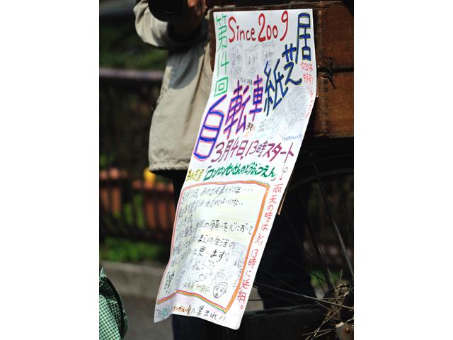 2012年3月11日、とべ動物園にて第14回目の自転車紙芝居がありました。