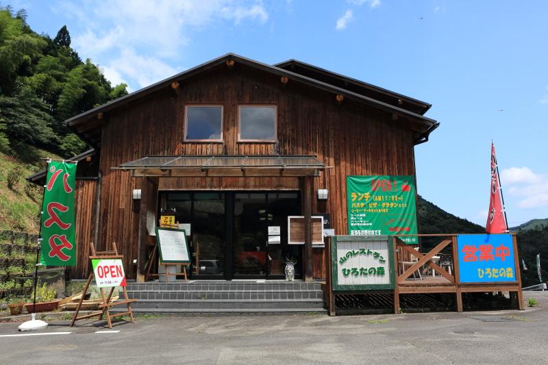 山のレストラン ひろたの森