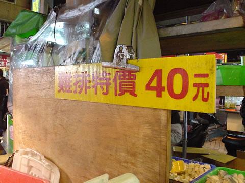 40元×3.5=140円