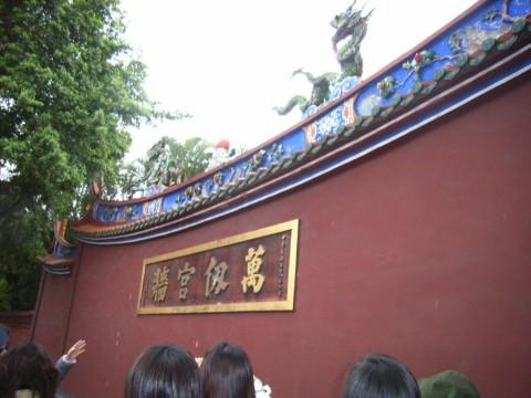 孔子廟の正門あたり