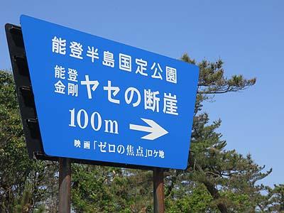 2018石川県の旅