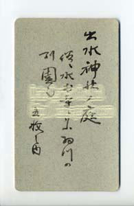 Kumamoto Carte De Visite Card Size Pi 042