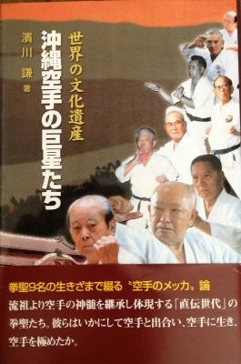 沖縄空手巨星たち.JPG