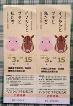 猪と豚 (1).jpg