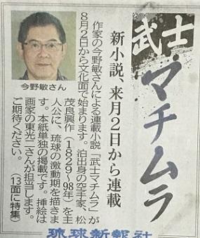 武士マチムラ (4).jpg