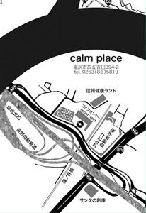 カーム・プレイ地図