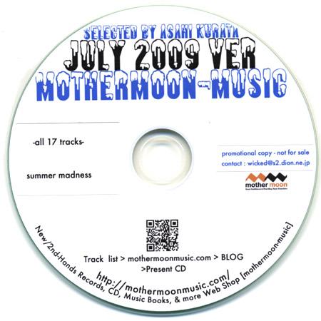 プレゼントCD 2009/7
