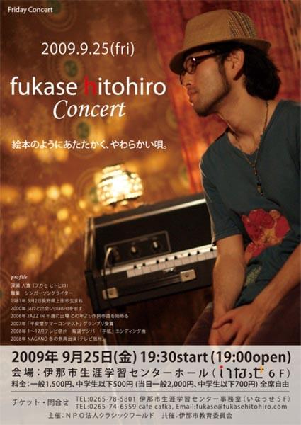 Fukase Hitohiro Concert