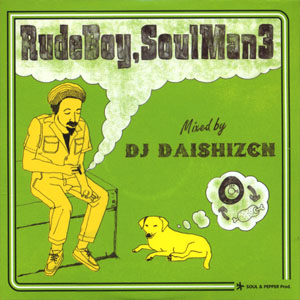DJ 大自然 / Rude Boy, Soul Man 3