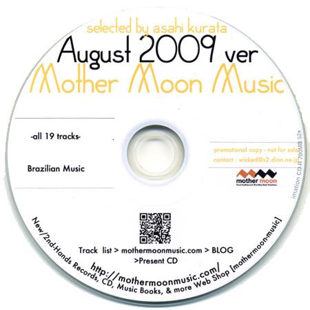 プレゼントCD 2009/8