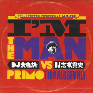 I'm The Man / DJ 大自然 vs DJ 志水貴史
