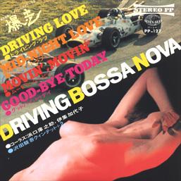 浜口庫之助・伊集加代子・沢田駿吾クインテット+2 / Driving Bossa Nova -暴走-