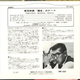 浜口庫之助・伊集加代子・沢田駿吾クインテット+2 / Driving Bossa Nova -暴走- ura