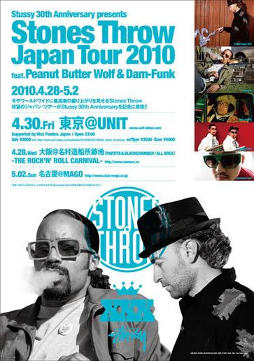 stones throw japan tour 2010