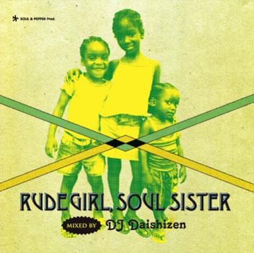 DJ 大自然 / Rude Boy, Soul Girl