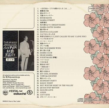 DJ吉沢dynamite.jp / Super和物Beat 其の四 裏