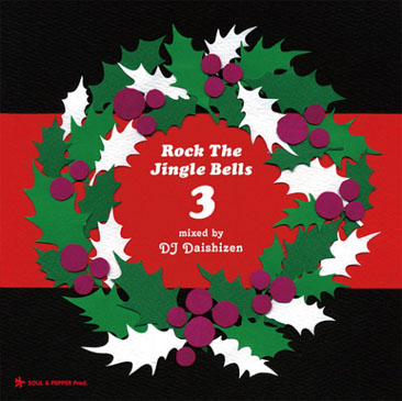 DJ 大自然 / Rock The Jingle Bells 3