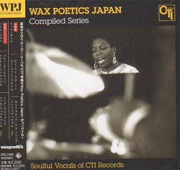 CTI Soul Vocals of CTI Records