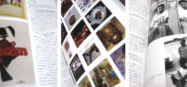 wax poetics japan 13 in