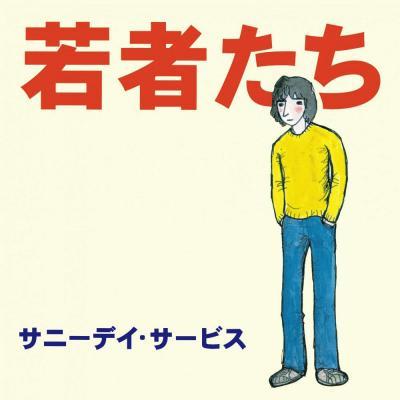 サニーデイ・サービス / 若者たち (LP)