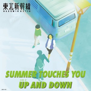 東北新幹線 / Summer Touches You - Up And Down (7