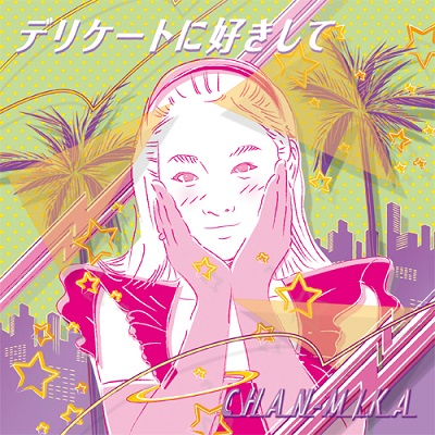 CHAN-MIKA / デリケートに好きして - Winter Beach (7